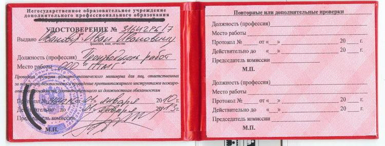 soplyak: где можно получить удостоверение по пожарной безопасности