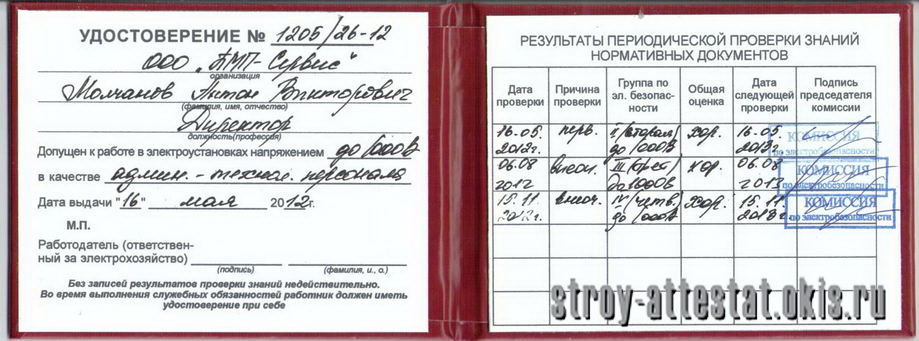 Бланк удостоверения по электробезопасности Скачать Doc