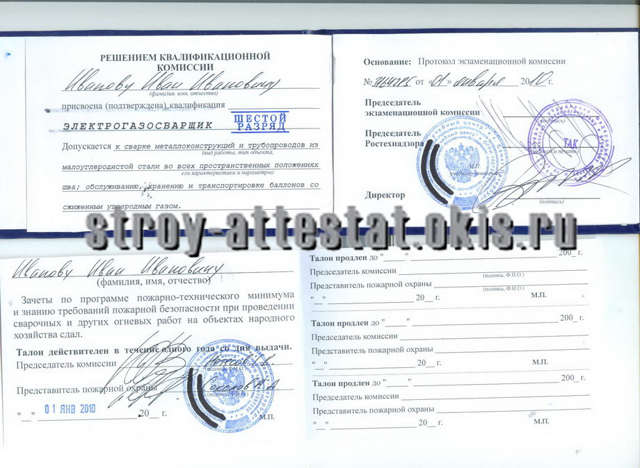 Образец Удостоверения Автокрановщика